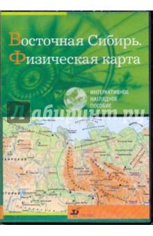 Восточная Сибирь. Физическая карта (CDpc)