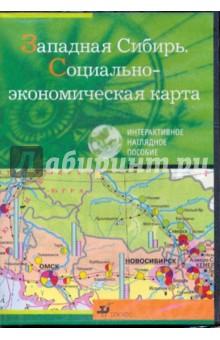 Западная Сибирь. Социально-экономическая карта (CDpc )
