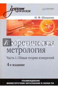 Теоретическая метрология. Часть 1. Общая теория измерений. Учебник для вузов
