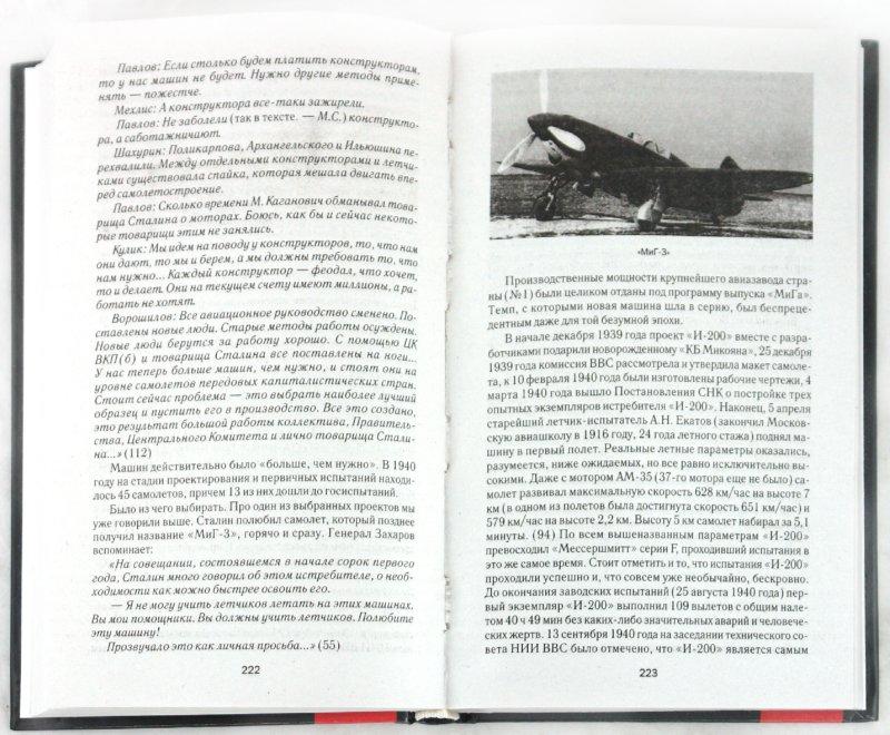 Иллюстрация 1 из 32 для Разгром 1941 - Марк Солонин | Лабиринт - книги. Источник: Лабиринт