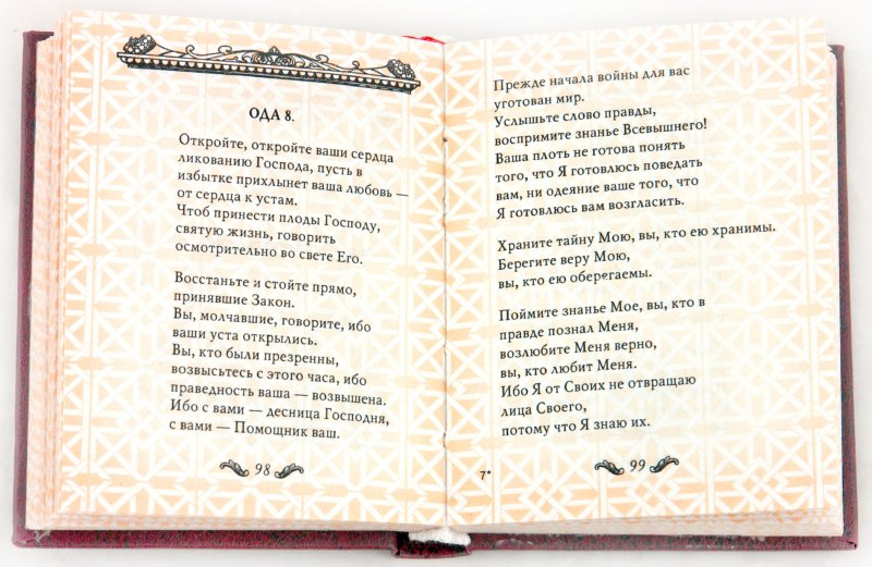 Иллюстрация 1 из 7 для Псалмы Соломона. Оды Соломона | Лабиринт - книги. Источник: Лабиринт