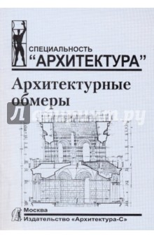 Архитектурные обмеры