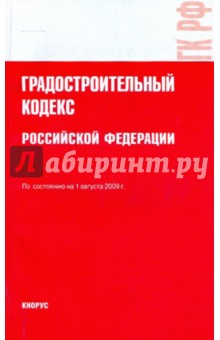 Градостроительный кодекс Российской Федерации по состоянию на 01.08.09 года