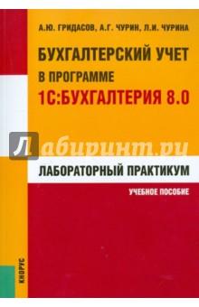 Бухгалтерский учет в программе 1С: Бухгалтерия 8.0. Лабораторный практикум: учебное пособие
