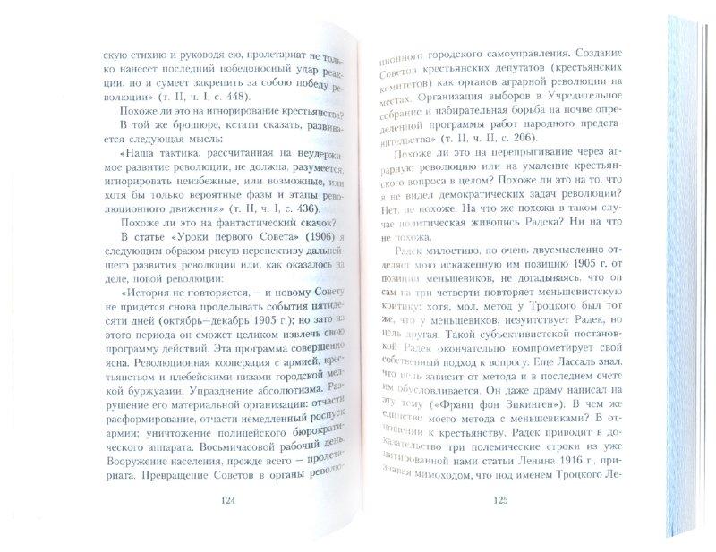 Иллюстрация 1 из 6 для Перманентная революция - Лев Троцкий   Лабиринт - книги. Источник: Лабиринт
