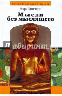 Мысли без мыслящегоВосточная философия<br>Эта книга рассматривает вопрос, как духовность Востока может повлиять на западную психотерапию. Автор, американский врач-психотерапевт, доказывает, что современная медицинская наука, вооружившись древними учениями о доброте и терпении и техниками медитации, помогает достичь внутреннего покоя - источника духовного и физического здоровья. <br>Книга, снабженная предисловием Далай-ламы, интересна как специалистам, так и всем, кто стремится познать свой внутренний мир.<br>