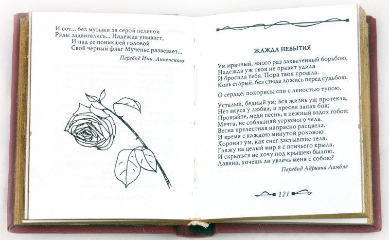 Иллюстрация 1 из 10 для Цветы зла - Шарль Бодлер | Лабиринт - книги. Источник: Лабиринт