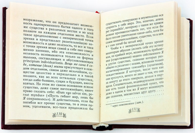 Иллюстрация 1 из 5 для Мысли - Артур Шопенгауэр | Лабиринт - книги. Источник: Лабиринт