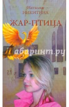Жар-птицаСовременная отечественная проза<br>Повесть.<br>