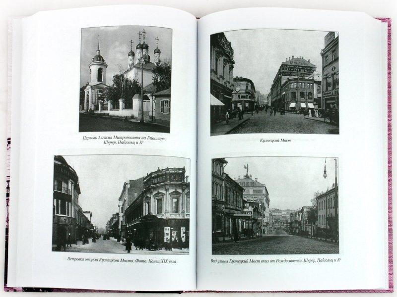 Иллюстрация 1 из 5 для Белый город - Виктор Сорокин | Лабиринт - книги. Источник: Лабиринт
