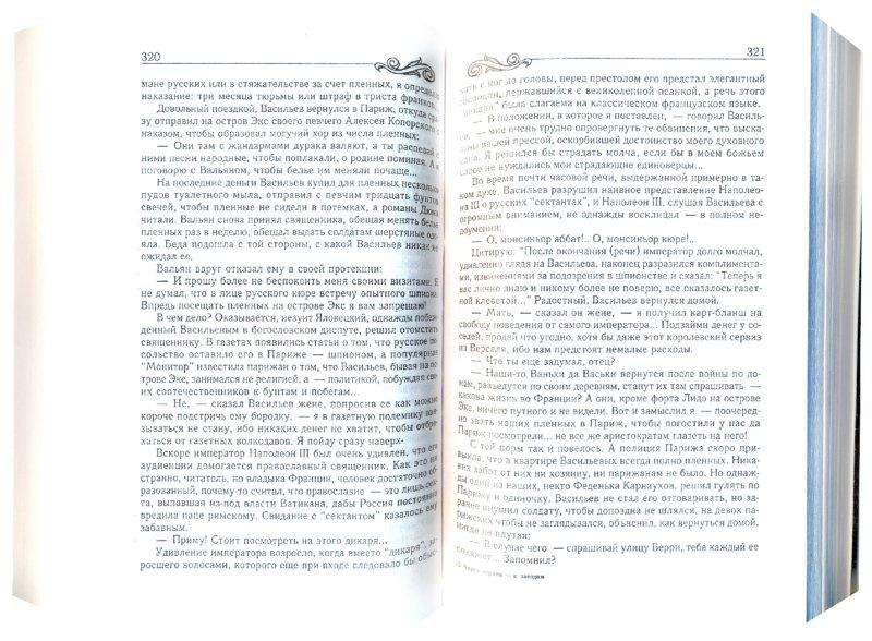 Иллюстрация 1 из 5 для Через тернии - к звездам. Исторические миниатюры - Валентин Пикуль   Лабиринт - книги. Источник: Лабиринт