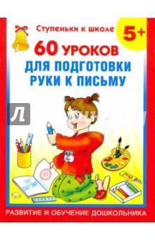 60 уроков для подготовки руки к письму
