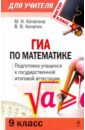ГИА по математике: 9 класс:  ...