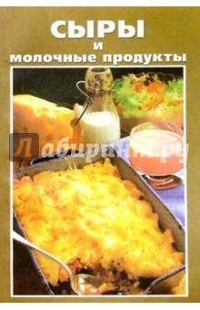 Сыры и молочные продукты домашнего приготовления