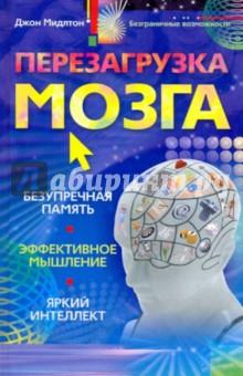 Перезагрузка мозга. Безупречная память, яркий интеллект, эффективное мышлениеПопулярная психология<br>Хотите разбудить возможности своего мозга? Значительно повысить свой IQ, улучшить память, научиться творчески мыслить? Блестяще справляться с любой интеллектуальной задачей? Тогда эта книга - для вас! <br>Джон Мидлтон поможет вам полностью перезагрузить сознание, разбудить спящие зоны своего мозга, научиться по максимуму использовать интеллектуальные ресурсы, эффективно анализировать ошибки и навсегда избавиться от блокирующих ментальных установок. <br>Простые и доступные советы, приведенные в этой книге, помогут вам быть во всеоружии в любой жизненной ситуации.<br>