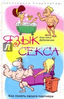 Дубровская Светлана Валериевна Язык секса. Как понять своего партнера