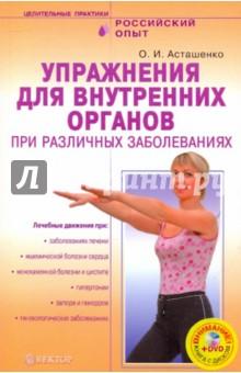 Асташенко Олег Игоревич Упражнения для внутренних органов при различных заболеваниях (+ DVD)