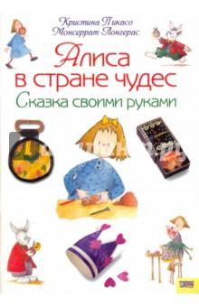 Алиса В Стране Чудес Книга Читать