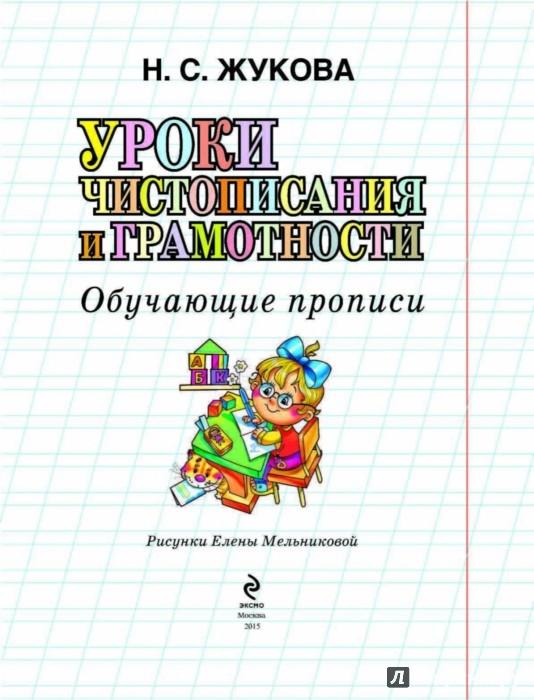 Иллюстрация 1 из 24 для Уроки чистописания и грамотности: Обучающие прописи - Надежда Жукова | Лабиринт - книги. Источник: Лабиринт
