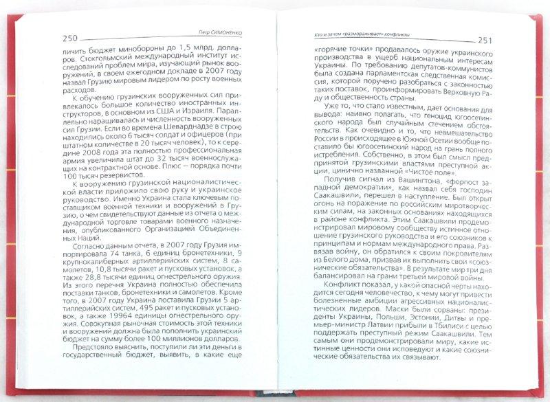 Иллюстрация 1 из 11 для Заявка на самоубийство: зачем Украине НАТО? - Крючков, Табачник, Симоненко, Гриневецкий, Толочко | Лабиринт - книги. Источник: Лабиринт