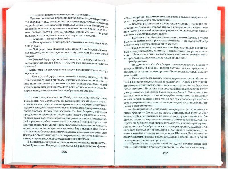 Иллюстрация 1 из 4 для Небесный суд - Стивен Хант | Лабиринт - книги. Источник: Лабиринт