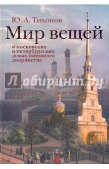 Мир вещей в московских и петербургских домах сановного дворянства