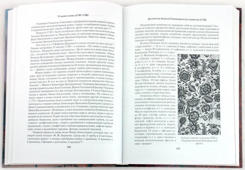 Иллюстрация 1 из 12 для Мир вещей в московских и петербургских домах сановного дворянства - Юрий Тихонов   Лабиринт - книги. Источник: Лабиринт