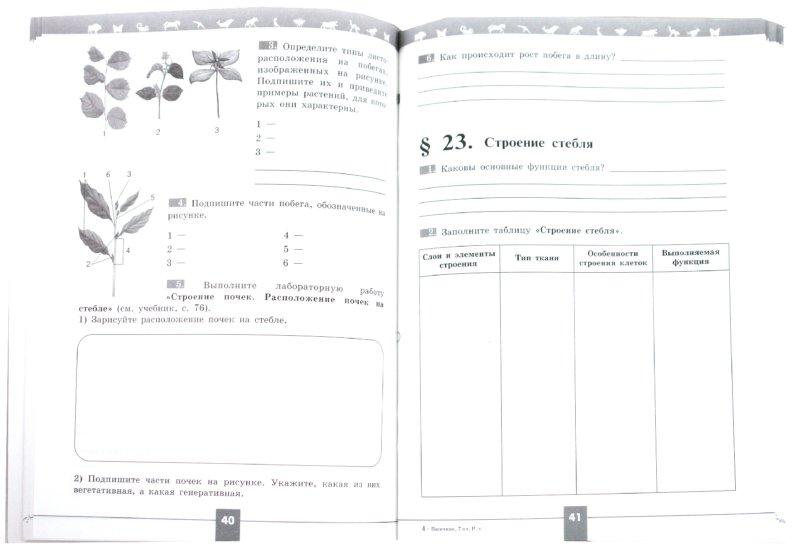 Для биология 7 класс рабочая тетрадь