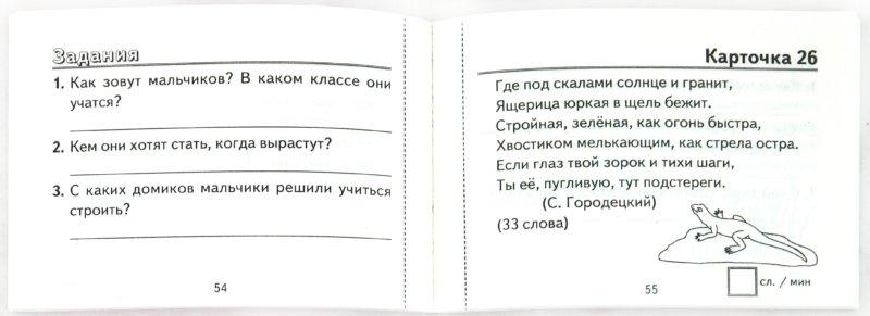 Иллюстрация 1 из 2 для Литературное чтение: Самостоятельные работы: 1 класс - Марта Кузнецова | Лабиринт - книги. Источник: Лабиринт