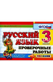 Русский язык. 3 класс. Проверочные работы. ФГОС