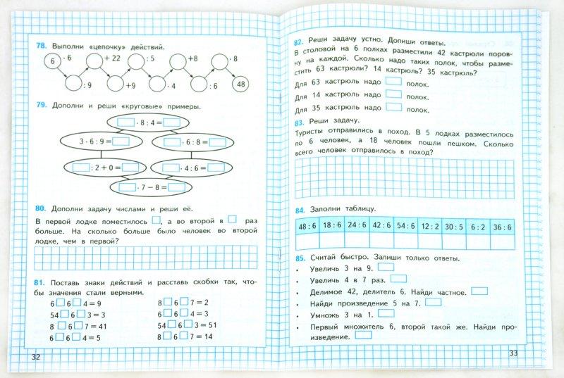 Гдз решебник по математика 3 класс моро 1 и 2 часть.