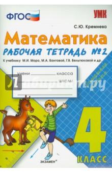 Математика. Рабочая тетрадь № 2: 4 класс. К учебнику М. И. Моро, С. И. Волковой. ФГОС