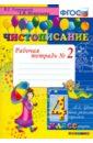 Чистописание: рабочая тетрадь № 2. 4 класс. ФГОС