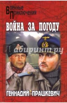Прашкевич Геннадий Мартович Война за погоду
