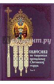 Симфония по творениям преподобных Оптинских старцев. В 2-х томах. Т. 2. П-Я