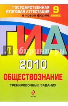 Кишенкова Ольга Викторовна ГИА 2010. Обществознание. 9 класс: Тренировочные задания