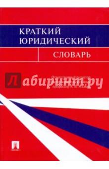 Малько Александр Васильевич Краткий юридический словарь