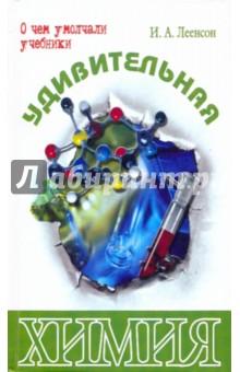 Леенсон Илья Абрамович Удивительная химия