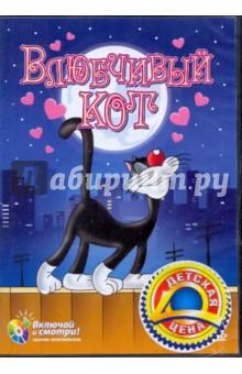 Клампет Роберт, МакКимсон Роберт, Дэвис Артур Влюбчивый кот. Золотая коллекция мультиков. Выпуск 3 (DVD)