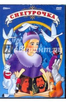Снегурочка (DVD)