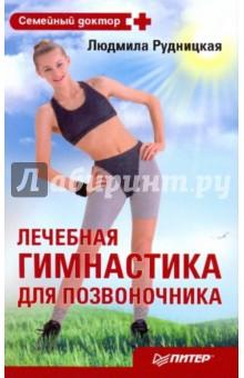Рудницкая Людмила Лечебная гимнастика для позвоночника