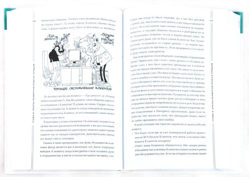 Иллюстрация 1 из 42 для Усиление продаж - Константин Бакшт | Лабиринт - книги. Источник: Лабиринт