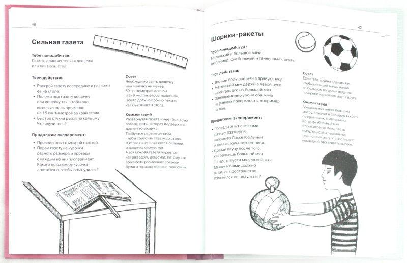 Иллюстрация 1 из 21 для Физика без приборов - Лассе Левемарк | Лабиринт - книги. Источник: Лабиринт