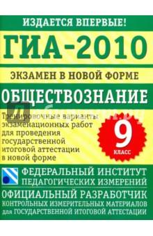 ГИА-2010.Экзамен в новой форме. Обществознание. 9 класс: тренировочные варианты