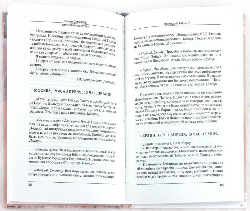 Иллюстрация 1 из 6 для Нежность. Испанский вариант - Юлиан Семенов   Лабиринт - книги. Источник: Лабиринт