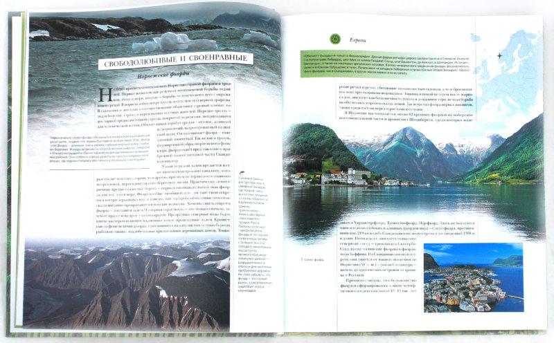 Иллюстрация 1 из 25 для Самые красивые места мира | Лабиринт - книги. Источник: Лабиринт