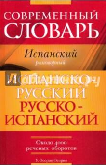 Современный словарь. Испанский разговорный. Испанско-русский, русско-испанский