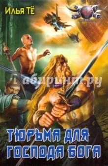 Те Илья Тюрьма для Господа Бога