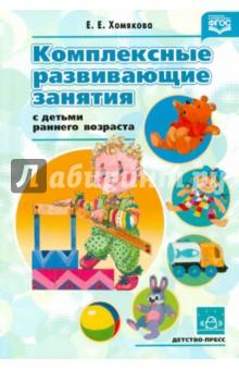 Екатерина Хомякова - Комплексные развивающие занятия с детьми раннего возраста обложка книги