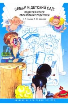 Носова Е. А., Швецова Т. Ю. Семья и детский сад: педагогическое образование родителей